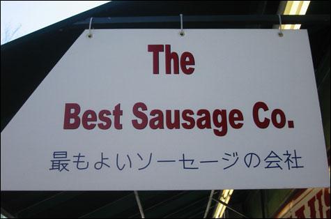 070518_dicek_sausage